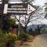 Gurulupotha Sita Kotuwa / Seeta Kotuwa