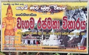 Sign board of Wegama Rajamaha Viharaya