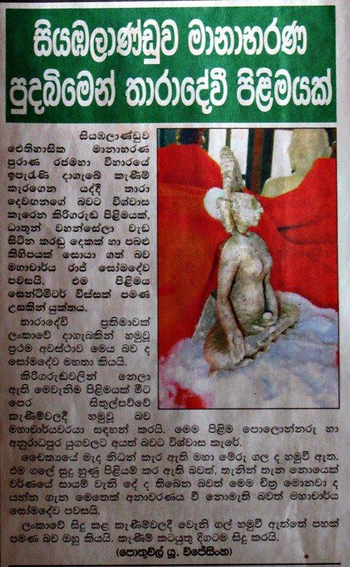 Discovery of the Tara Devi Statue at Manabarana Rajamaha Viharaya