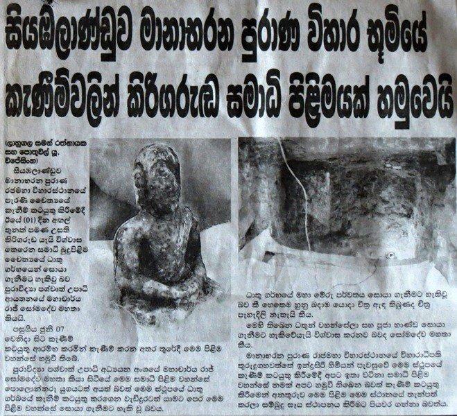 Discovery of the Marble Samadhi Statue at Manabarana Rajamaha Viharaya