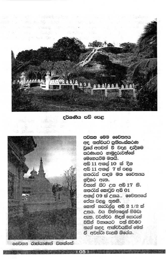 Ranagala Rajamaha Viharaya