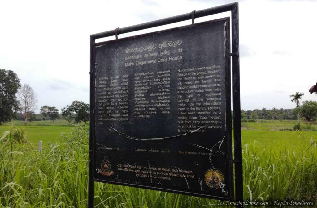 කැකිරාව මහ ඇලගමුව අම්බලම / බණ මඩුව - Kekirawa Maha Elagamuwa Ambalama / Bana Maduwa